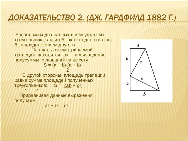 Расположим два равных прямоугольных треугольника так, чтобы катет одного из...
