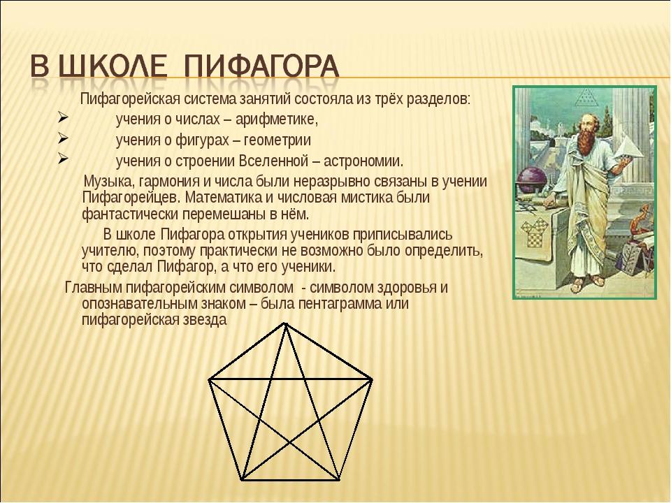 Пифагорейская система занятий состояла из трёх разделов: учения о числах – а...