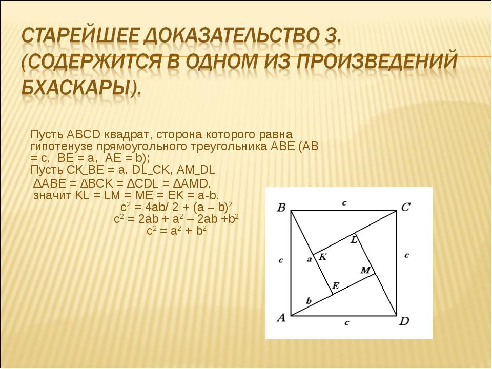 Пусть АВСD квадрат, сторона которого равна гипотенузе прямоугольного треугол...