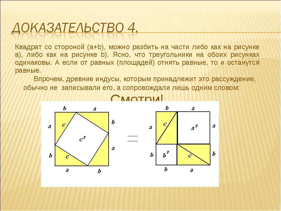 Квадрат со стороной (a+b), можно разбить на части либо как на рисунке а), либ...
