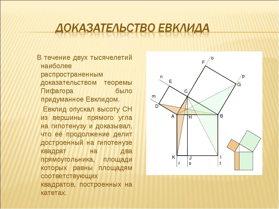 В течение двух тысячелетий наиболее распространенным доказательством теоремы...