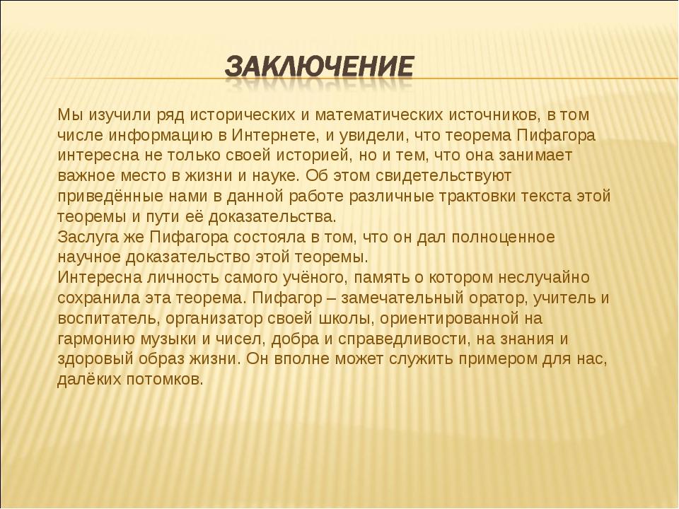 Мы изучили ряд исторических и математических источников, в том числе информац...