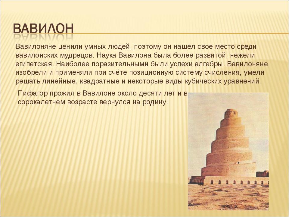 Вавилоняне ценили умных людей, поэтому он нашёл своё место среди вавилонских...