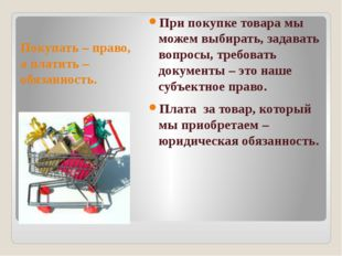 Покупать – право, а платить – обязанность. При покупке товара мы можем выбира