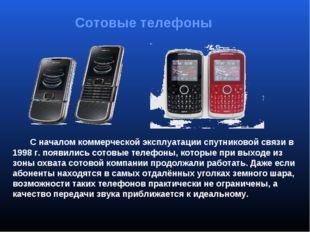 С началом коммерческой эксплуатации спутниковой связи в 1998 г. появились со