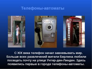 С XIX века телефон начал завоевывать мир. Больше всех развлечений жители Бер