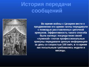 Во время войны с Цезарем вести о продвижении его армии галлы передавали с по