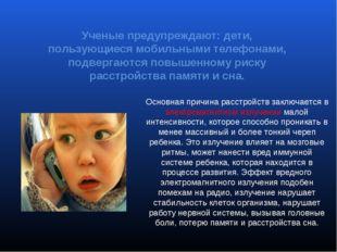 Основная причинарасстройствзаключается в электромагнитном излучении малой и
