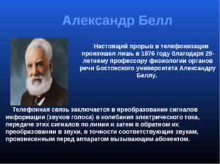 Телефонная связь заключается в преобразовании сигналов информации (звуков го