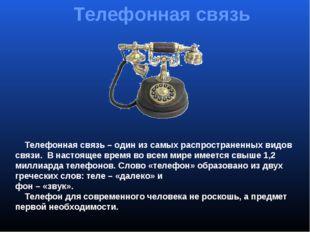 Телефонная связь – один из самых распространенных видов связи. В настоящее в
