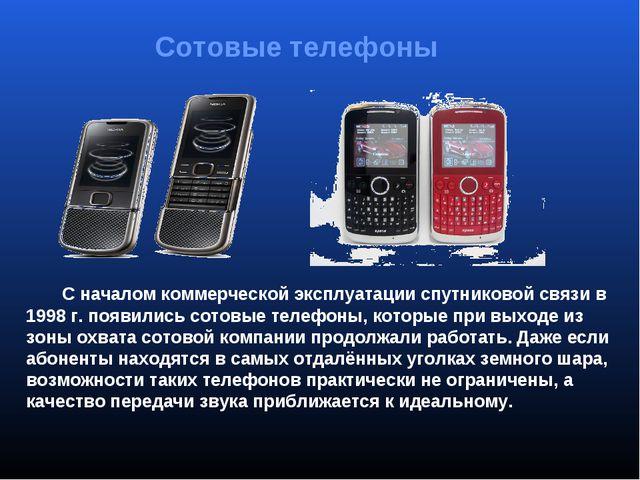 С началом коммерческой эксплуатации спутниковой связи в 1998 г. появились со...