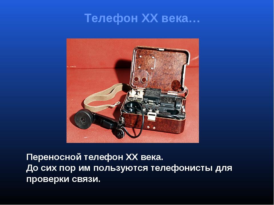 Переносной телефон ХХ века. До сих пор им пользуются телефонисты для проверки...