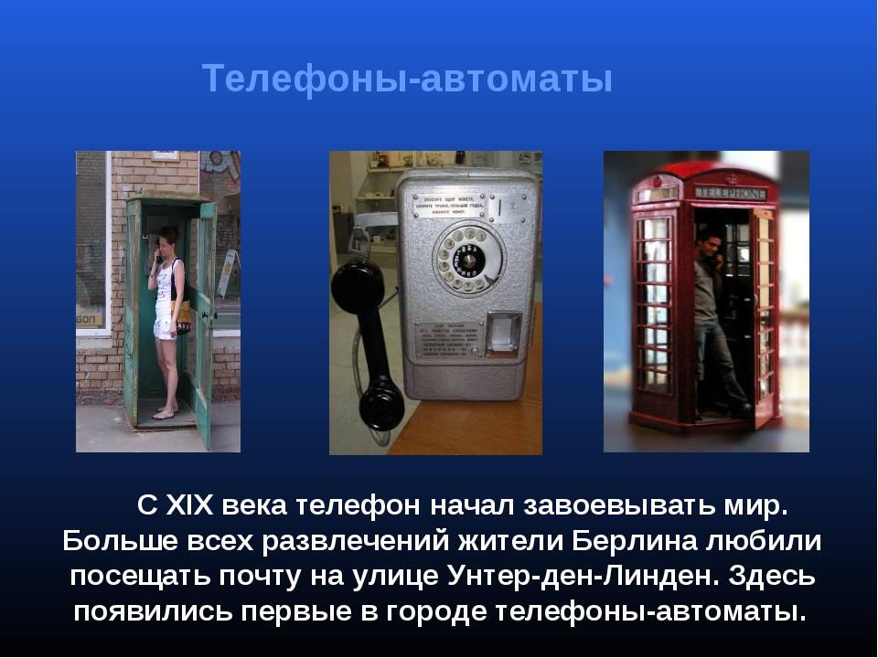 С XIX века телефон начал завоевывать мир. Больше всех развлечений жители Бер...