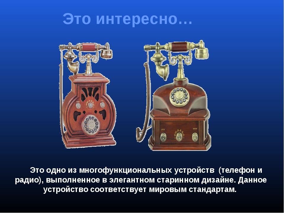 Это одно из многофункциональных устройств (телефон и радио), выполненное в э...