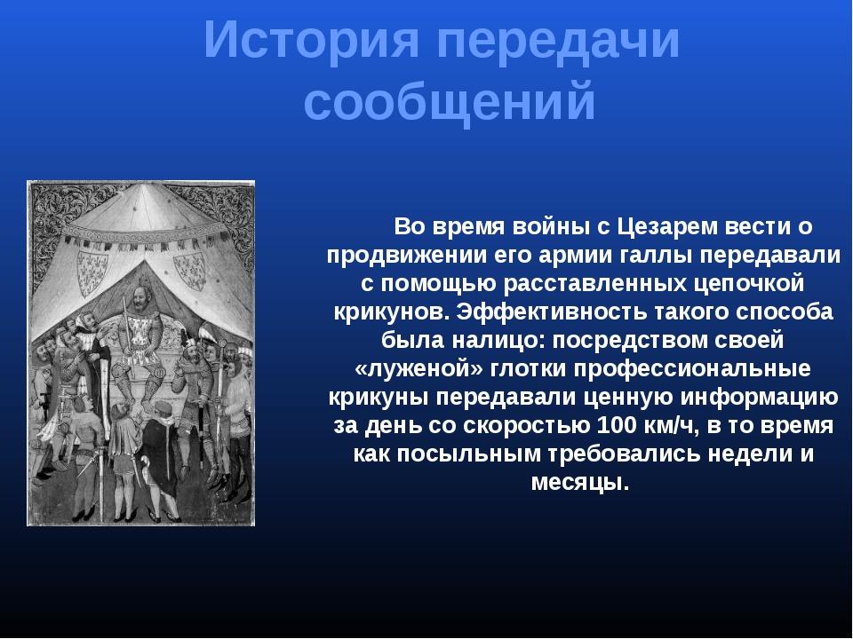 Во время войны с Цезарем вести о продвижении его армии галлы передавали с по...