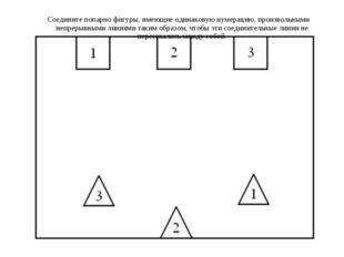 Соедините попарно фигуры, имеющие одинаковую нумерацию, произвольными непреры
