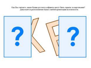 Как Вы считаете, какие буквы русского алфавита могут быть скрыты за карточкам