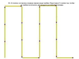 Из 16 спичек составлена ломаная линия в виде змейки. Переставьте 5 спичек так