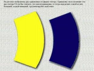 На рисунке изображены два одинаковых по форме сектора. Одинаковы ли по величи