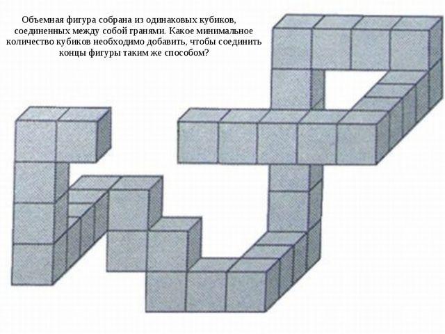 Объемная фигура собрана из одинаковых кубиков, соединенных между собой граням...