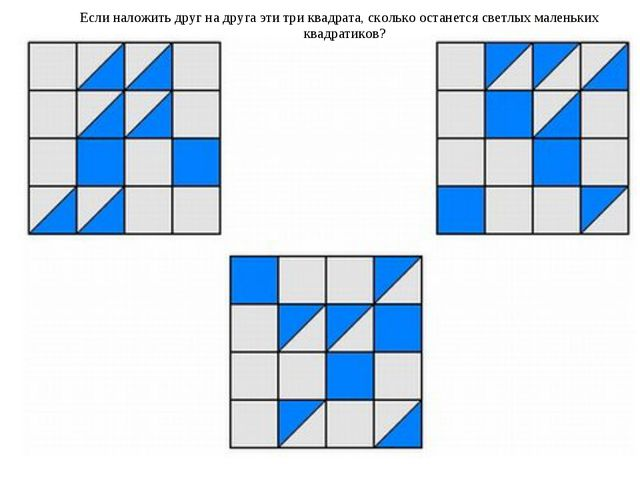 Если наложить друг на друга эти три квадрата, сколько останется светлых мален...