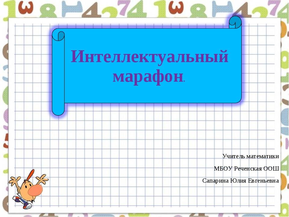 Учитель математики МБОУ Реченская ООШ Сапарина Юлия Евгеньевна