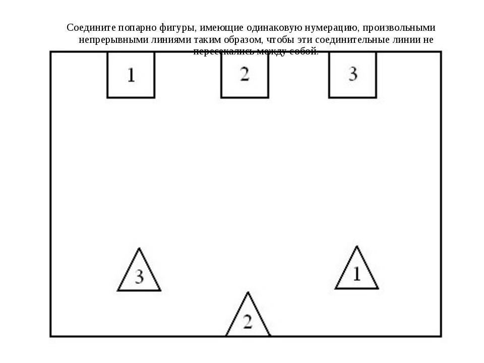 Соедините попарно фигуры, имеющие одинаковую нумерацию, произвольными непреры...