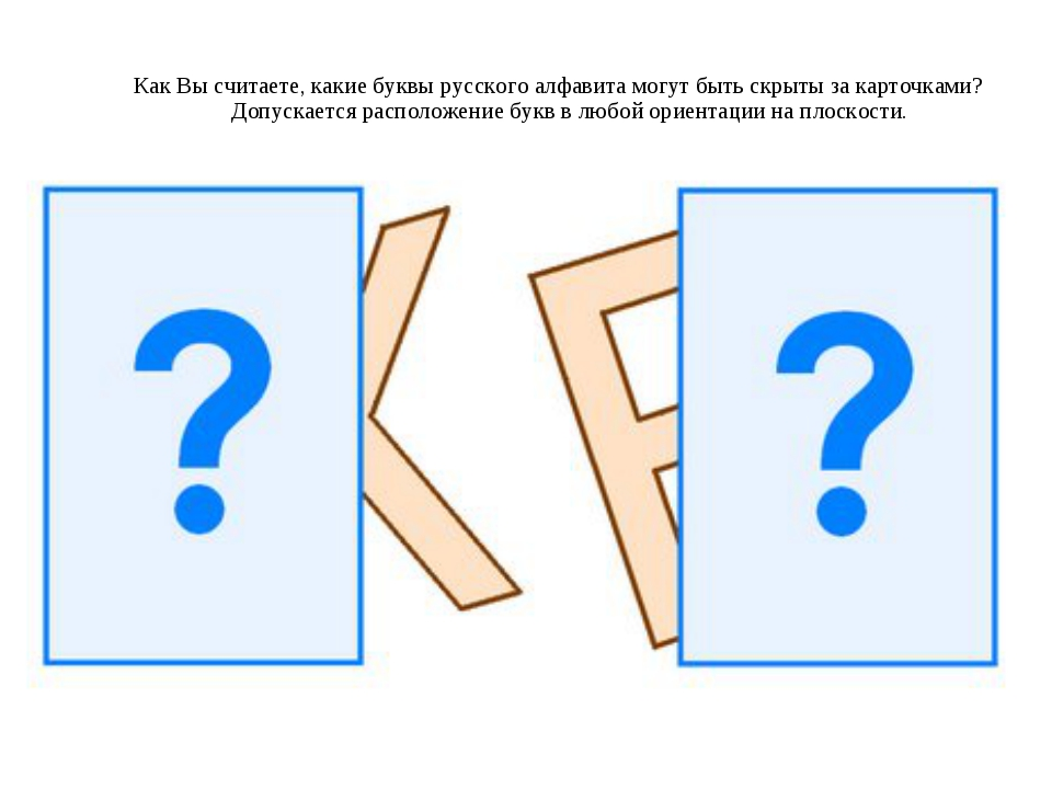 Как Вы считаете, какие буквы русского алфавита могут быть скрыты за карточкам...