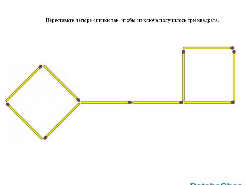 Переставьте четыре спички так, чтобы из ключа получилось три квадрата.