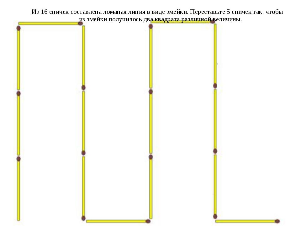 Из 16 спичек составлена ломаная линия в виде змейки. Переставьте 5 спичек так...