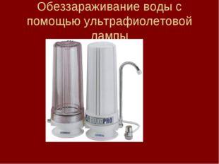 Обеззараживание воды с помощью ультрафиолетовой лампы