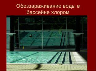 Обеззараживание воды в бассейне хлором