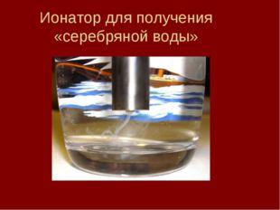 Ионатор для получения «серебряной воды»