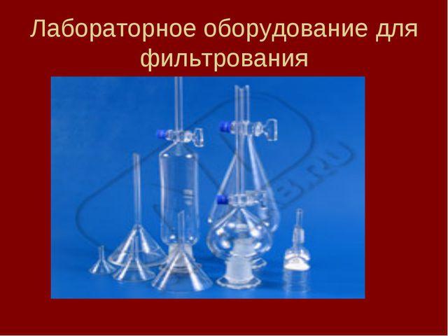 Лабораторное оборудование для фильтрования