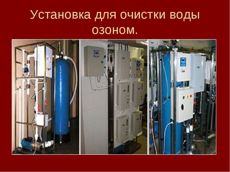 Установка для очистки воды озоном.