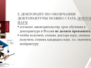 5. ДОКТОРАНТ/ ПО ОКОНЧАНИИ ДОКТОРАНТУРЫ МОЖНО СТАТЬДОКТОРОМ НАУК согласно за