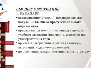 ВЫСШЕЕ ОБРАЗОВАНИЕ 1. БАКАЛАВР квалификация (степень), подтверждающая получен