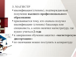 3. МАГИСТР квалификация (степень), подтверждающая получениевысшего профессио