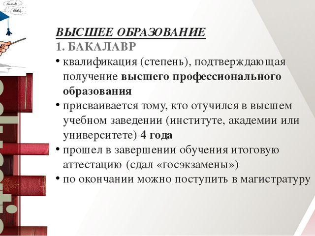 ВЫСШЕЕ ОБРАЗОВАНИЕ 1. БАКАЛАВР квалификация (степень), подтверждающая получен...