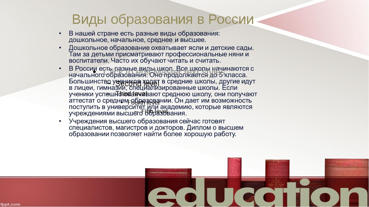 Виды образования в России