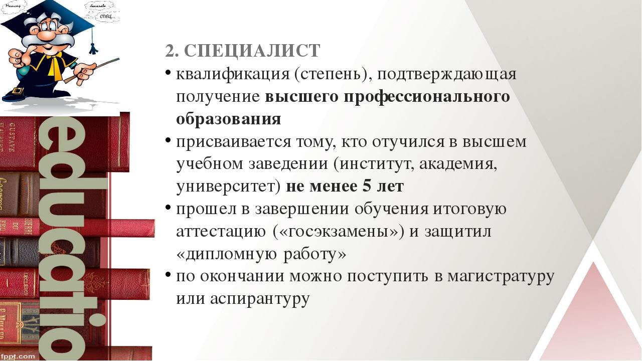 2. СПЕЦИАЛИСТ квалификация (степень), подтверждающая получениевысшего профес...