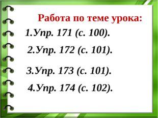 Работа по теме урока: 2.Упр. 172 (с. 101). 1.Упр. 171 (с. 100). 3.Упр. 173 (с