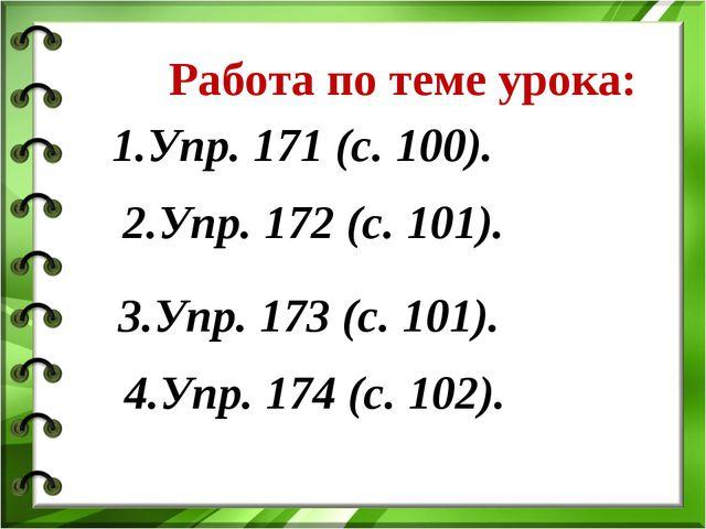 Работа по теме урока: 2.Упр. 172 (с. 101). 1.Упр. 171 (с. 100). 3.Упр. 173 (с...