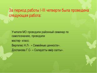 За период работы I-III четверти была проведена следующая работа: Учителя МО п
