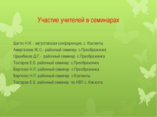 Участие учителей в семинарах Щегло Н.И. - августовская конференция, с. Кокпек