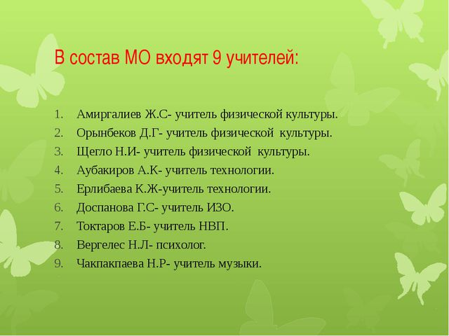 В состав МО входят 9 учителей: Амиргалиев Ж.С- учитель физической культуры. О...