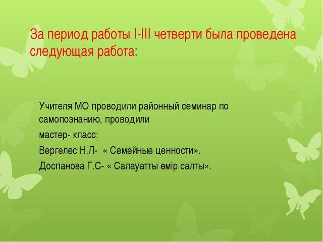 За период работы I-III четверти была проведена следующая работа: Учителя МО п...