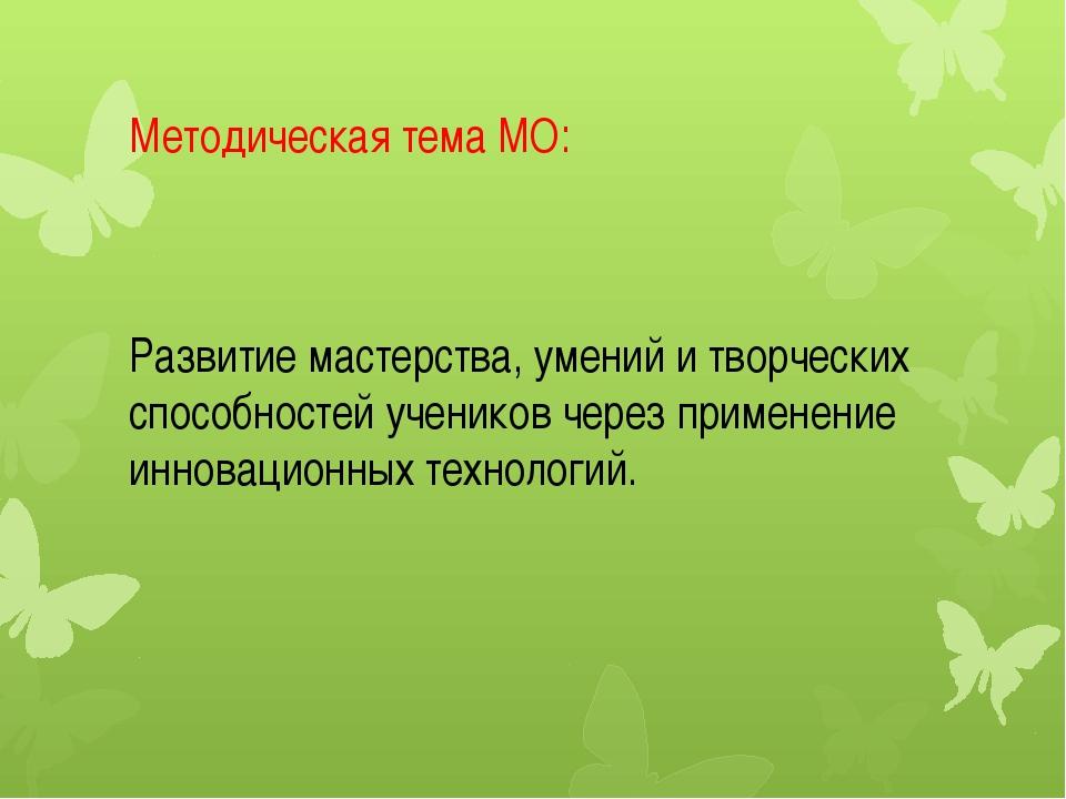 Методическая тема МО: Развитие мастерства, умений и творческих способностей у...