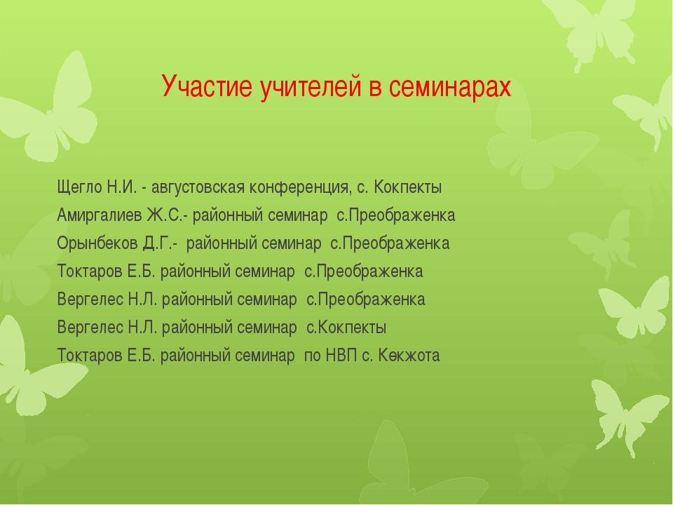 Участие учителей в семинарах Щегло Н.И. - августовская конференция, с. Кокпек...