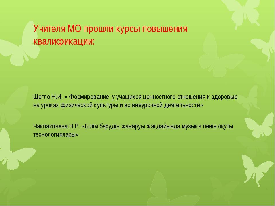 Учителя МО прошли курсы повышения квалификации: Щегло Н.И. « Формирование у у...